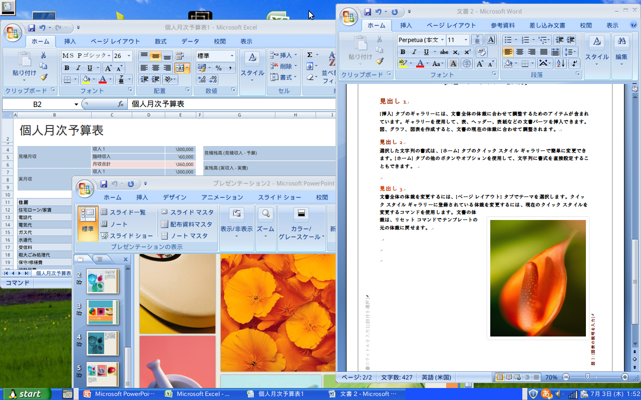 MS Office 2007(Windows版)の実行